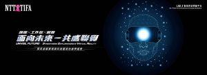 面向未來共感連覺虛擬實境展覽主視覺