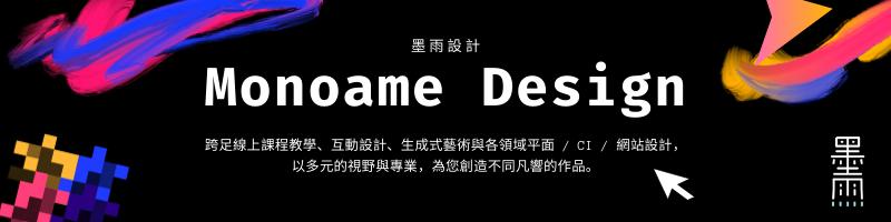 墨雨設計banner