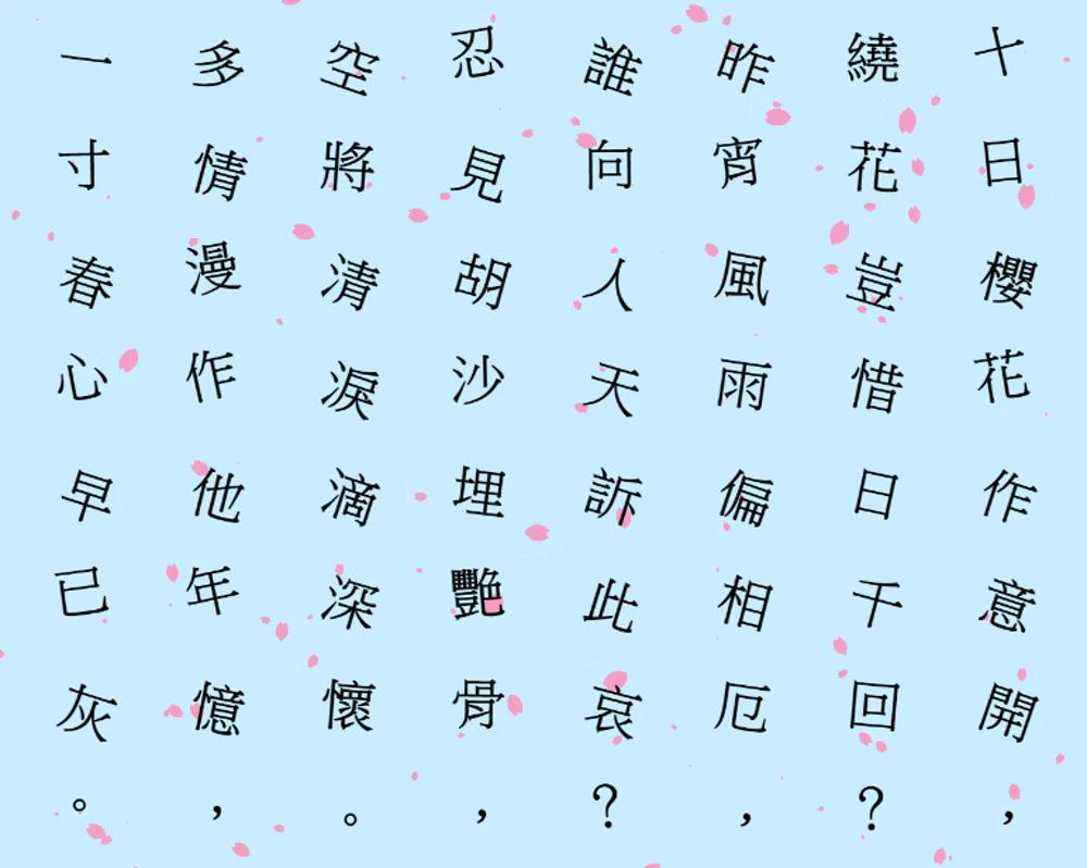 《互動藝術程式創作入門》學生作品 廖書賢的〈詩中有花,花中有詩〉