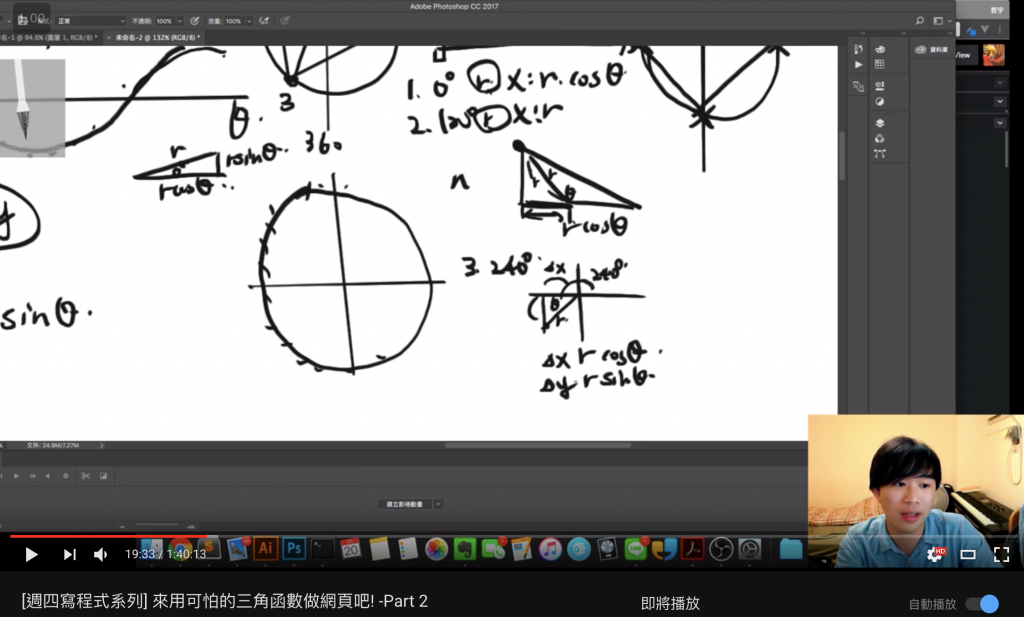 Youtube直播「三角函數做科幻時鐘網頁」