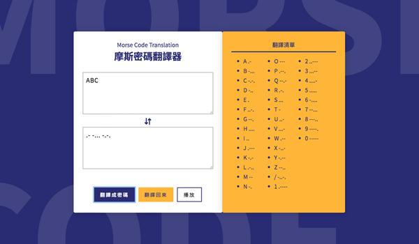 製作摩斯密碼翻譯器練習字串操作、函數跟介面互動