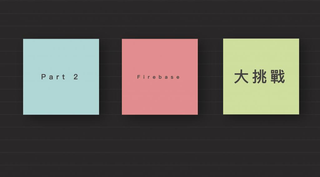用Vue.js做快速換色與整理的便利貼牆吧!(下)完成圖
