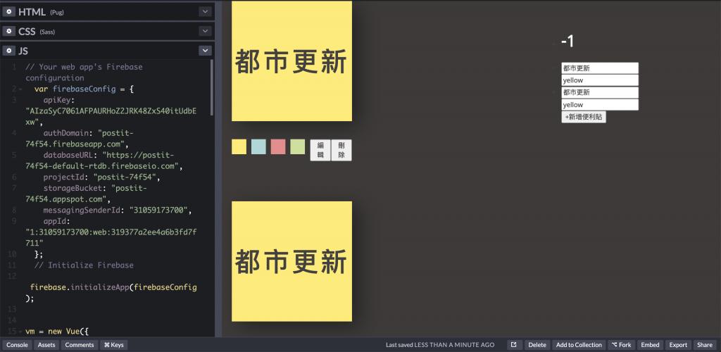 Step 4:初始化資料庫,將Step 2裡面第二個script中的程式碼複製貼在我們JS程式碼的最上方。