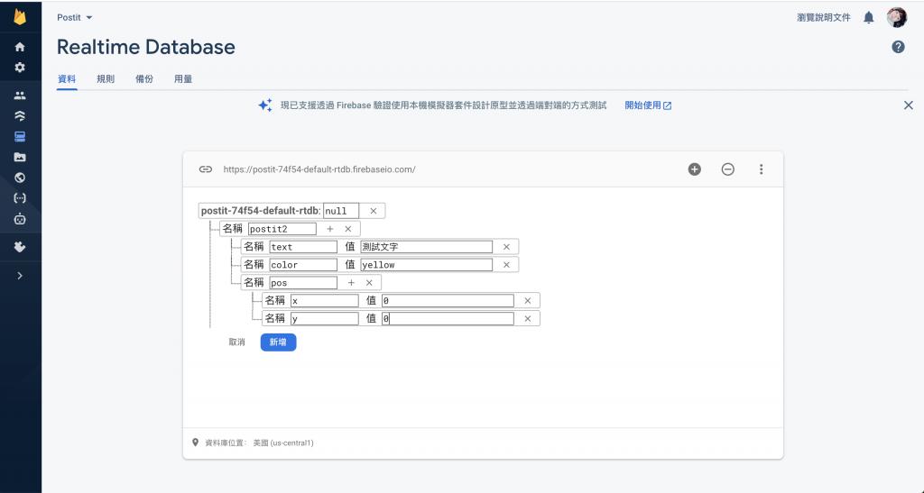 透過Firebase手動新增一張便利貼