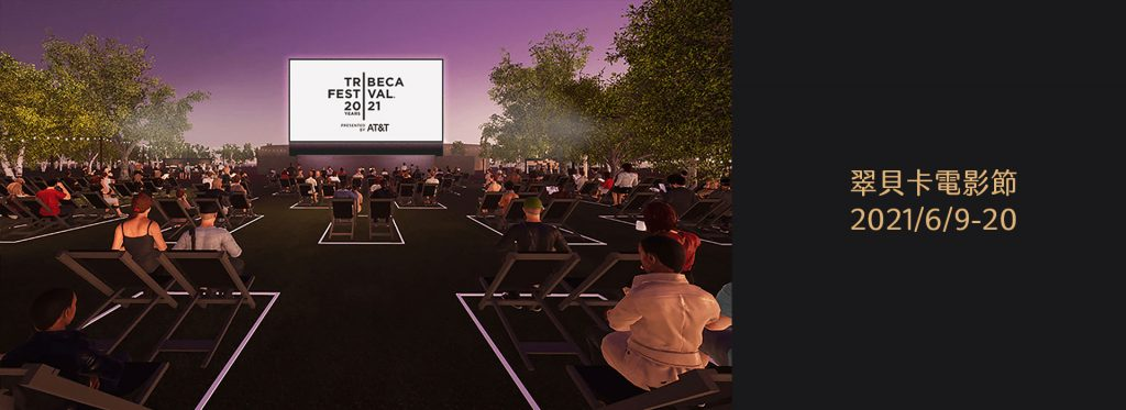翠貝卡電影節Tribeca Festival