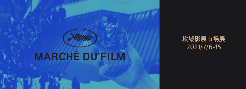 坎城影展XR市場展 Cannes XR - Marché du Film