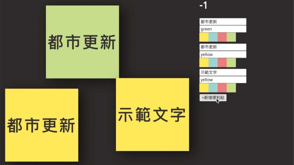 用Vue.js做換色與快速整理的便利貼牆吧!(上)成品圖