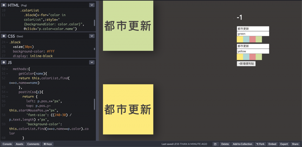 製作顏色小方框,方便直接更換便利貼顏色