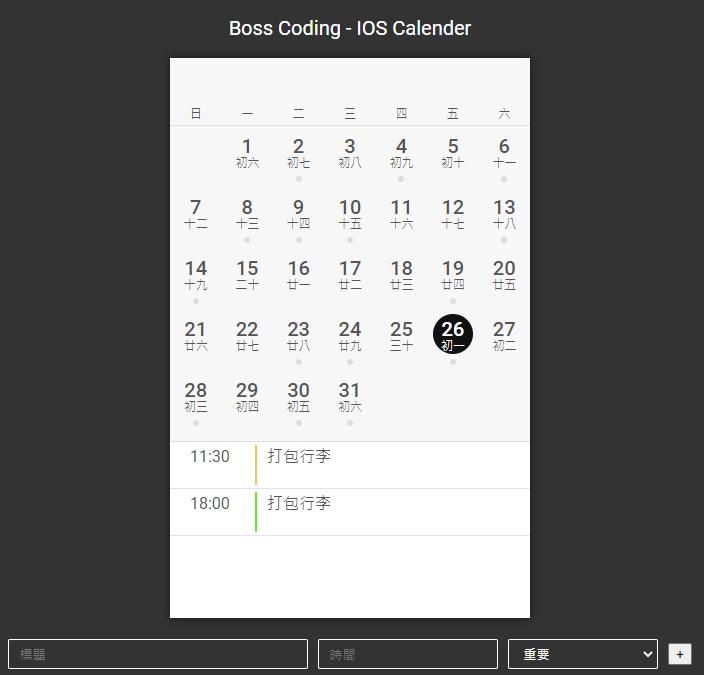使用 vue 製作 ios 動態月曆與待辦清單