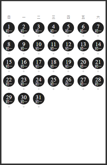 iOS風格動態月曆與待辦事項網頁:步驟一,畫面切版