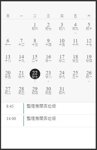 iOS風格動態月曆與待辦事項網頁:步驟五,待辦事項與項目的排序